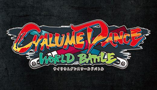 12/22(日) CYALUME DANCE WORLD BATTLE 2019 FINALにてゲストショー・ジャッジ出演致します!
