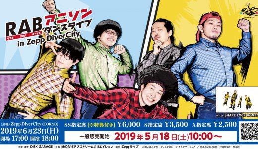 RAB単独イベント「RAB アニソンダンス in Zepp DiverCity」開催決定!