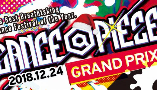 DANCE@PIECE GRAND PRIXにRAB(リアルアキバボーイズ)の出演が決定!