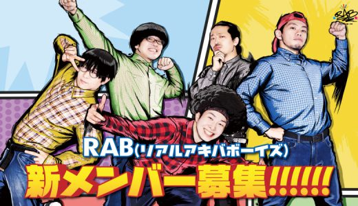 RAB新メンバーオーディション決定!