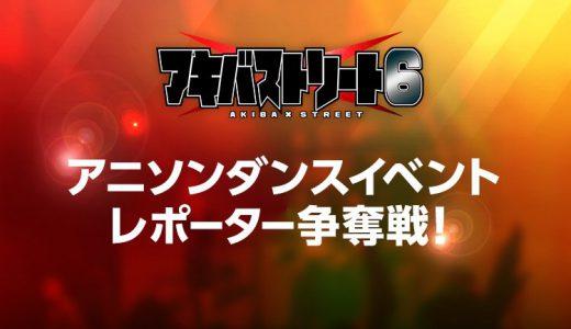 アキスト✕LINE LIVE公式レポーターオーディション開催
