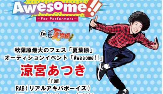 「夏葉原」オーディションイベント「Awesome!!」オフィシャルサポーターに「涼宮あつき」就任!!