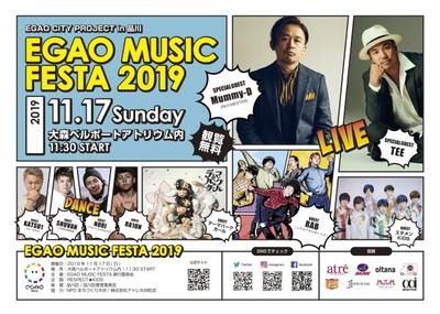 『EGAO MUSIC FESTA2019』出演決定!!