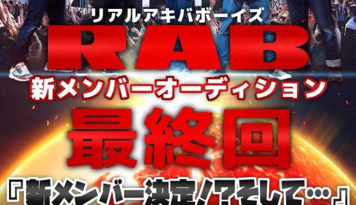 10/14 肉フェスステージにてRAB出演!新メンバー最終審査も!