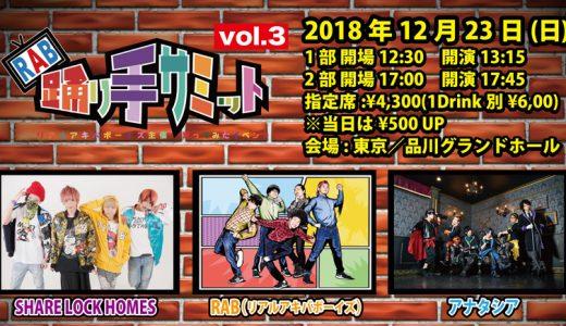 踊り手サミット vol.3開催決定!