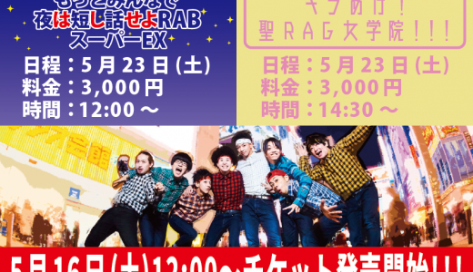 5/23(土) ニコニコチャンネル会員・fanicon会員 限定配信イベント開催!