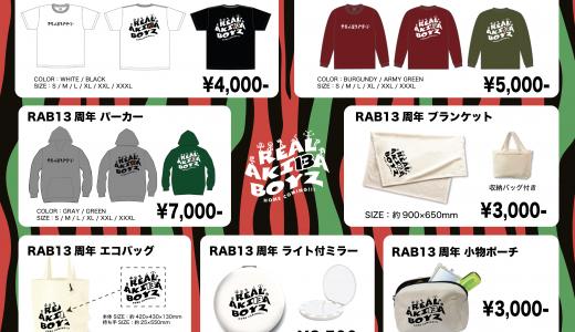RAB 13th anniversary goods 発売決定!