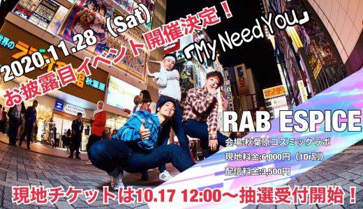 新メンバーユニット「RAB ESPICE(アールエービー・エスピス)」!
