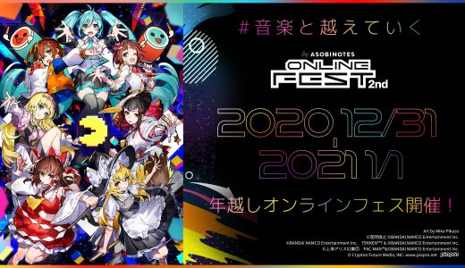 ASOBINOTES ONLINE FEST 2ndにネス出演!
