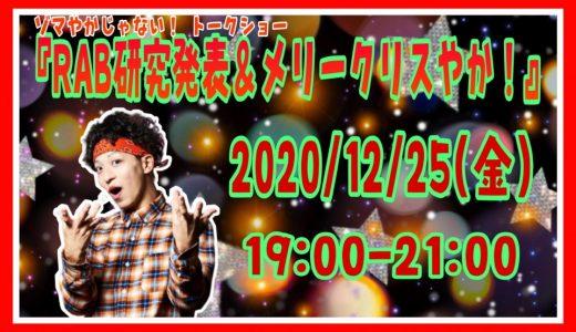 【1/12更新・追記あり】ゾマトークショー延期/アキバ大好き!祭りゾマやかじゃない!欠席のお知らせ
