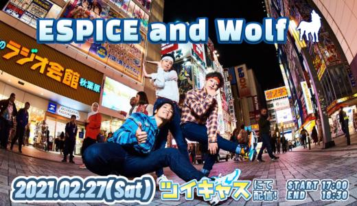 2月27日(金) RAB ESPICE 2021 1st単独イベント「ESPICE and Wolf」開催決定!