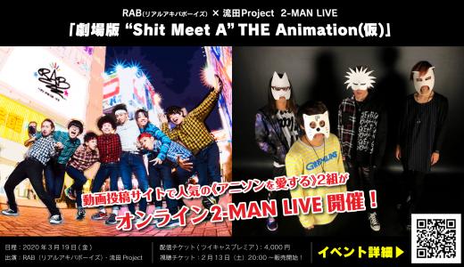 RAB(リアルアキバボーイズ)×流田Project 2-MAN LIVE開催決定!