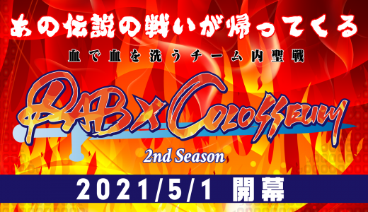 RAB COLOSSEUM 2nd Season 開催決定!