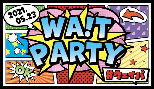 5月23日(日)RAB ESPICE 2021 2nd単独イベント 「WA!T PARTY」開催決定!