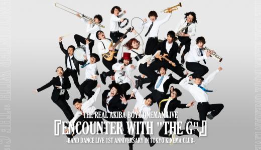 """7月24日(土)THE REAL AKIBA BOYZ ONEMAN LIVE 『ENCOUNTER WITH """"THE G""""』開催決定!"""