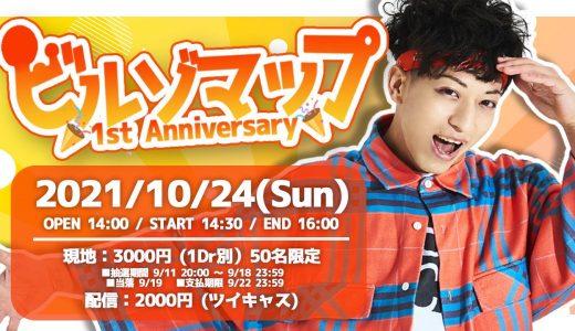 2021年10月24日(日)ゾマやかじゃない!初ソロ現地イベント「ビルゾマップ 1st Anniversary」開催!