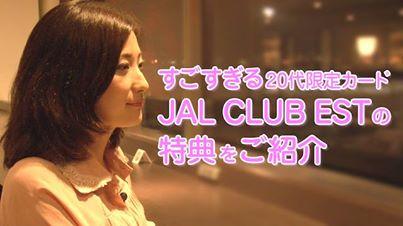 「JAL CLUB EST」PR動画