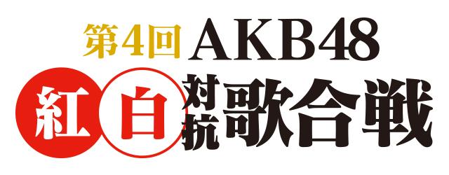 「第4回AKB48紅白歌合戦」
