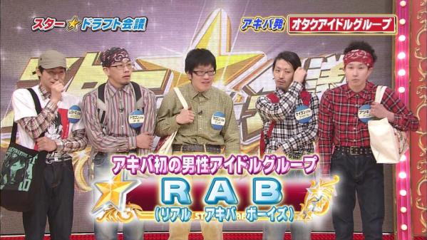 日本テレビ系「スタードラフト会議」