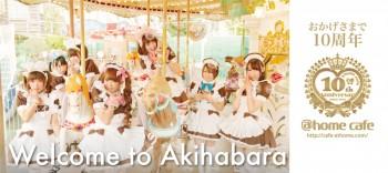 秋葉原メイドカフェ「@ほぉ〜むカフェ10周年記念」