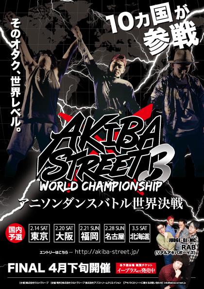 アニソンダンスバトル世界大会「アキバ×ストリート」
