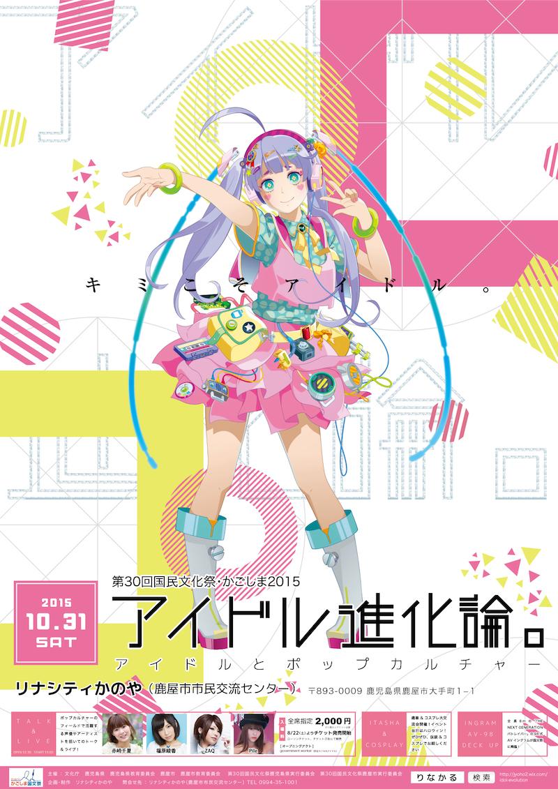 第30回国民文化祭・かごしま2015「アイドル進化論」