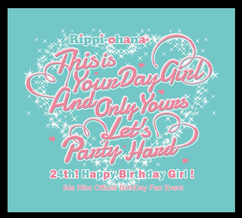 飯田里穂「BirthDay Party in上海」