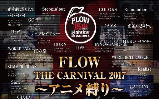 FLOW THE CARNIVAL 2017〜アニメ縛り@日本青年館